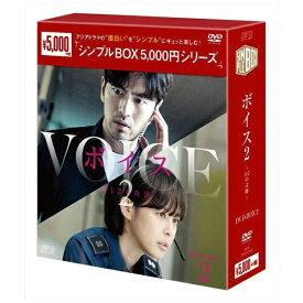 エスピーオー SPO ボイス2〜112の奇跡〜 DVD-BOX2 <シンプルBOX 5,000円シリーズ>【DVD】