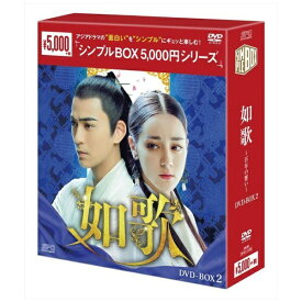 エスピーオー SPO 如歌〜百年の誓い〜 DVD-BOX2 <シンプルBOX 5,000円シリーズ>【DVD】