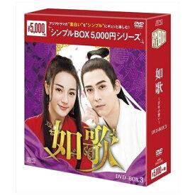 エスピーオー SPO 如歌〜百年の誓い〜 DVD-BOX3 <シンプルBOX 5,000円シリーズ>【DVD】