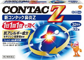 【第2類医薬品】新コンタック鼻炎Z 32錠GSK グラクソ・スミスクライン