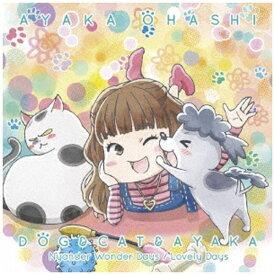 ランティス Lantis 大橋彩香/ TVアニメ『犬と猫どっちも飼ってると毎日たのしい』主題歌シングル:犬と猫と彩香 犬と猫盤【CD】