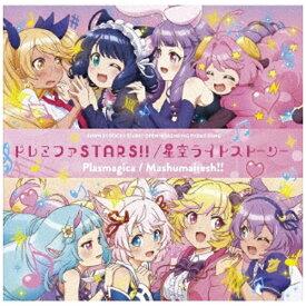ポニーキャニオン PONY CANYON SHOW BY ROCK!!STARS!!/ TVアニメ「SHOW BY ROCK!!STARS!!」OP&ED主題歌:ドレミファSTARS!!/星空ライトストーリー【CD】