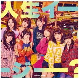 ポニーキャニオン PONY CANYON DIALOGUE+/ 人生イージー? 初回限定盤【CD】