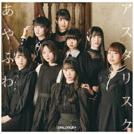 ポニーキャニオン PONY CANYON DIALOGUE+/ あやふわアスタリスク 初回限定盤【CD】