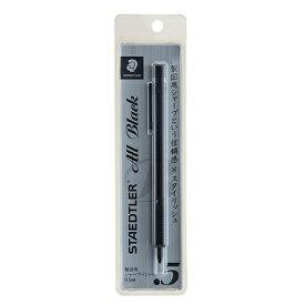 ステッドラー STAEDTLER オールブラックシャープペンシル0.5 92535-05B