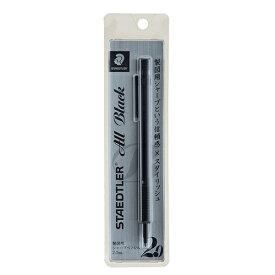 ステッドラー STAEDTLER オールブラックシャープペンシル2.0 92535-20B
