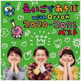 【2021年03月17日発売】 ポニーキャニオン PONY CANYON (キッズ)/ NHK えいごであそぼ with Orton 2020-2021 ベスト【CD】
