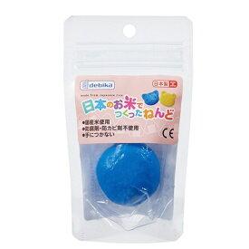 デビカ DEBIKA 日本のお米でつくったねんど(単色)あお 093116