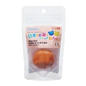 デビカ DEBIKA 日本のお米でつくったねんど(単色)ちゃ 093121