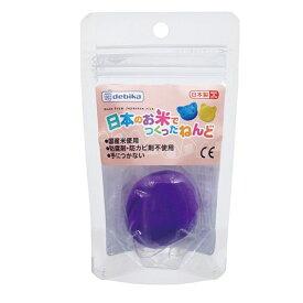 デビカ DEBIKA 日本のお米でつくったねんど(単色)むらさき 093122