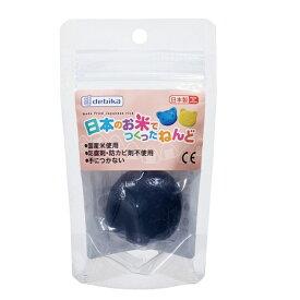 デビカ DEBIKA 日本のお米でつくったねんど(単色)くろ 093123