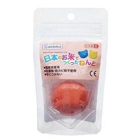 デビカ DEBIKA 日本のお米でつくったねんど(単色)オレンジ 093124