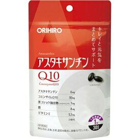オリヒロプランデュ アスタキサンチンQ10 30粒