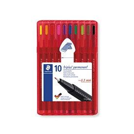 ステッドラー STAEDTLER トリプラスパーマネント・油性細書きペン10色セット 331SB10