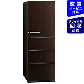 AQUA アクア 冷蔵庫 ダークウッドブラウン AQR-V43K-T [4ドア /右開きタイプ /430L]《基本設置料金セット》