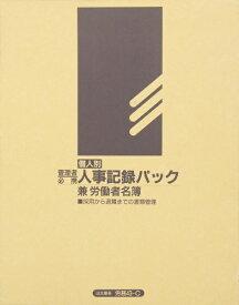 日本法令 NIHON HOREI 労務43−C 43-C