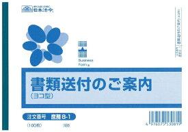 日本法令 NIHON HOREI 庶務8−1 8-1