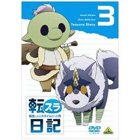 【2021年08月27日発売】 バンダイビジュアル BANDAI VISUAL 転生したらスライムだった件 転スラ日記 (3) 通常版【DVD】