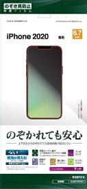 ラスタバナナ RastaBanana iPhone 12 Pro Max フィルム K2607IP067 ブラック