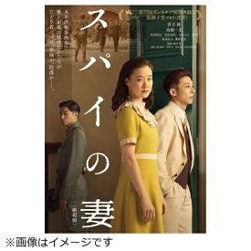 アミューズソフトエンタテインメント スパイの妻<劇場版> 通常版【DVD】