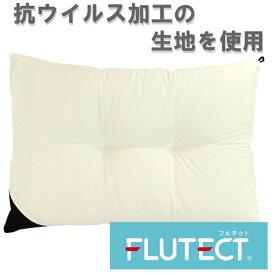 小栗 OGURI 抗ウイルス加工 フルテクト ウォッシャブルまくら 日本製 35×50cm アイボリー FT3550-07
