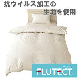 小栗 OGURI 抗ウイルス加工 フルテクト 掛けふとんカバー 日本製 シングルロングサイズ(150×210cm) アイボリー アイボリー FT12111-07