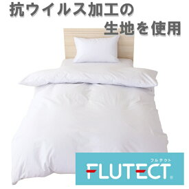 小栗 OGURI 抗ウイルス加工 フルテクト 掛けふとんカバー 日本製 シングルロングサイズ(150×210cm) サックス FT12111-76