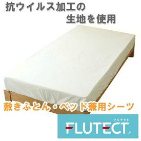 小栗 OGURI 抗ウイルス加工 フルテクト 兼用シーツ 敷ふとん・ベッドシーツ兼用 日本製 シングルサイズ(100×205×30cm) アイボリー FT13111-07