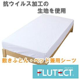小栗 OGURI 抗ウイルス加工 フルテクト 兼用シーツ 敷ふとん・ベッドシーツ兼用 日本製 シングルサイズ(100×205×30cm) サックス FT13111-76