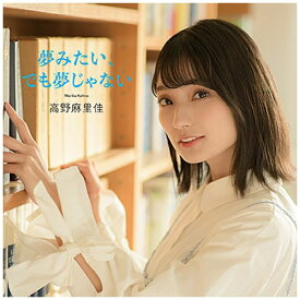 日本コロムビア NIPPON COLUMBIA 高野麻里佳/ 夢みたい、でも夢じゃない 通常盤【CD】