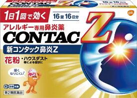 【第2類医薬品】新コンタック鼻炎Z 16錠GSK グラクソ・スミスクライン