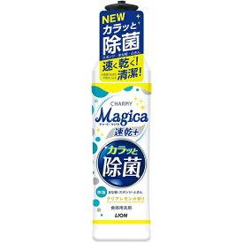 LION ライオン CHARMY Magica(チャーミーマジカ) 速乾+カラッと除菌 クリアレモンの香り 本体 220ml