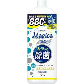 LION ライオン CHARMY Magica(チャーミーマジカ) 速乾+カラッと除菌 クリアレモンの香り つめかえ用大型サイズ 880ml
