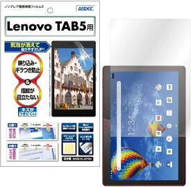 アスデック ASDEC Lenovo TAB5 801LV 用 ノングレア画面保護フィルム3 NGB-800LV