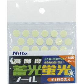 日東エルマテリアル Nitto L Materials 日東エルマテ 高輝度蓄光蛍光シール レモンイエロー(グリーン)(3種セット) NBK-SHCLY
