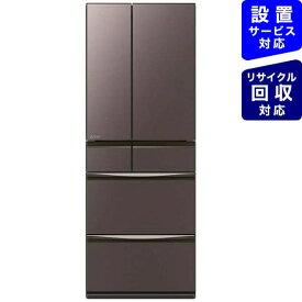 三菱 Mitsubishi Electric 《基本設置料金セット》冷蔵庫 置けるスマート大容量 MXDシリーズ フロストグレインブラウン MR-MXD57G-XT [6ドア /観音開きタイプ /572L]【zero_emi】