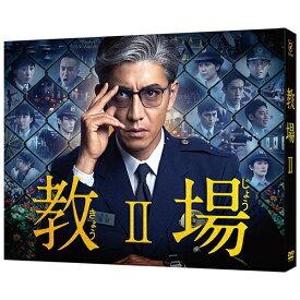 【2021年07月02日発売】 TCエンタテインメント TC Entertainment 教場 II【DVD】