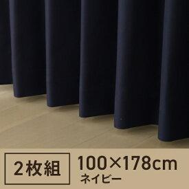 東京シンコール TOKYO SINCOL 2枚組 ドレープカーテン PSコナー(100×178cm/ネイビー)