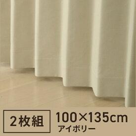 東京シンコール TOKYO SINCOL 2枚組 ドレープカーテン PSコナー(100×135cm/アイボリー)