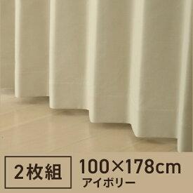 東京シンコール TOKYO SINCOL 2枚組 ドレープカーテン PSコナー(100×178cm/アイボリー)