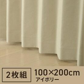 東京シンコール TOKYO SINCOL 2枚組 ドレープカーテン PSコナー(100×200cm/アイボリー)