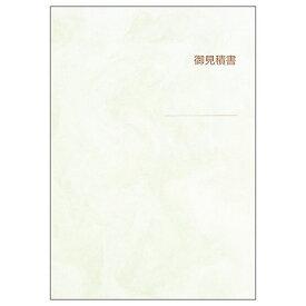ヒサゴ HISAGO 〔手書き用〕見積書掛紙 A4タテ用 グリーン 163 [10枚]