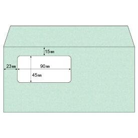ヒサゴ HISAGO 〔封筒〕窓つき A4三ツ折用 [長6 /200枚] グリーン MF14