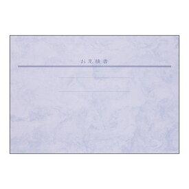 ヒサゴ HISAGO 〔手書き用〕見積書掛紙 A4ヨコ用 ブルー 172 [10枚]