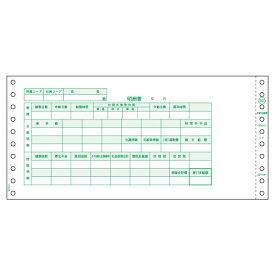 ヒサゴ HISAGO GB965 〔ドット〕支給明細書 3P [10_6/10x5インチ /250セット /複写3枚]