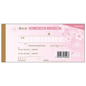 ヒサゴ HISAGO 〔手書き用〕デザイン領収証 170x85 2P 桜 ピンク #802 [40組]