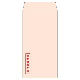 ヒサゴ HISAGO 〔封筒〕透けない封筒 重要書類在中 [長3 /100枚] ピンク MF51N