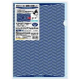 ヒサゴ HISAGO 〔クリアファイル〕トリック!クリアフォルダ [A4 /10枚] ブルー OP2448