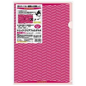 ヒサゴ HISAGO 〔クリアファイル〕トリック!クリアフォルダ [A4 /10枚] ピンク OP2449