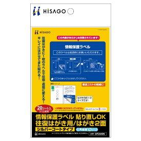 ヒサゴ HISAGO 情報保護ラベル貼り直しOK往復はがき用/はがき2面 OP2440N